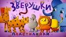 Пластилинки Зверушки 🐯 Все серии подряд 1-5 🦊 Премьера на канале Союзмультфильм 2019 HD