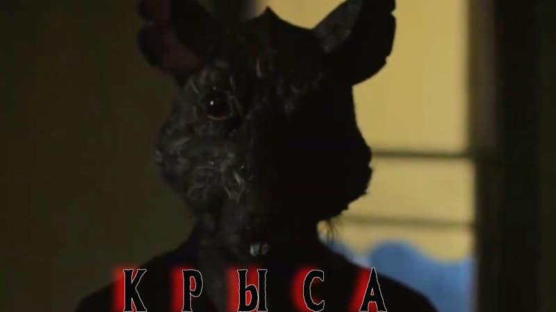 Крыса The Rat (2019)[RUS_datynet]
