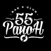 "Логотип ""55-й РАЙОН"" (club&bar). МЫ ОТКРЫТЫ"