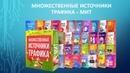 Множественные источники трафика – МИТ (Обучающий курс по трафику с бонусом в 240 000 руб)