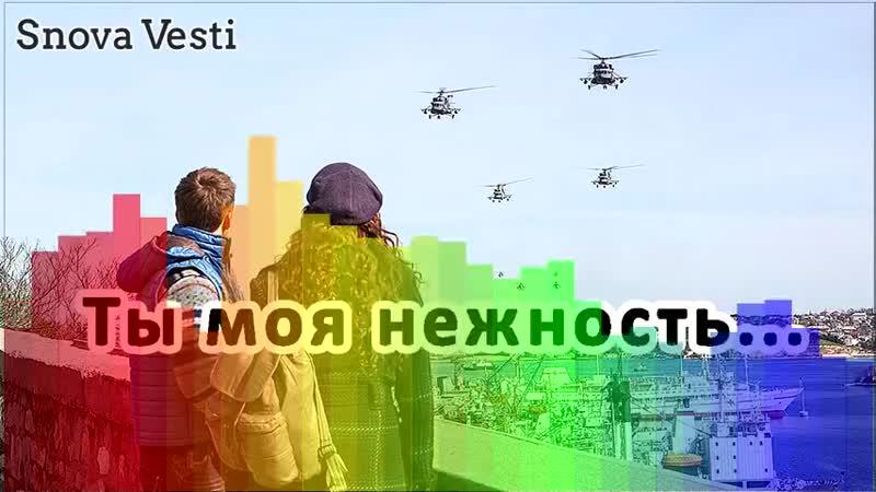 Саундтрек к фильму Крым Ты моя нежность 480p .mp4