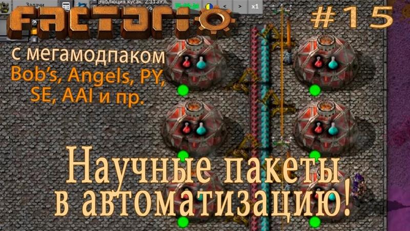 15 Factorio 0 18 Автосборка ИП пакетов SP 0 и Автоматизационных Bob's Angels Py AAI SE