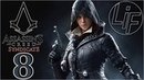 Assassin's Creed: Syndicate (Синдикат) - Серия 8. Прохождение с озвучкой. (PS4/FullHD/60FPS/RUS)
