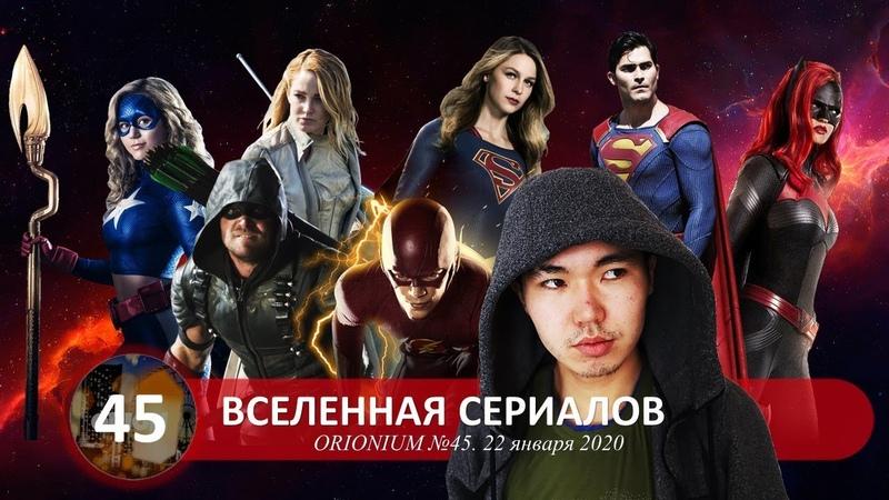 ORIONIUM 45 Вселенная сериалов 22 01 2020