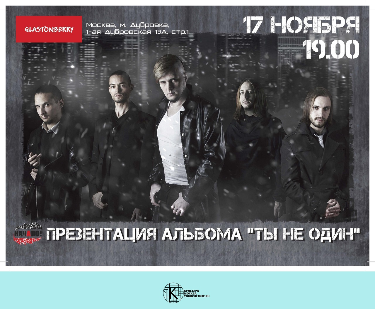 ГРУППА НАЧАЛО | Презентация нового альбома