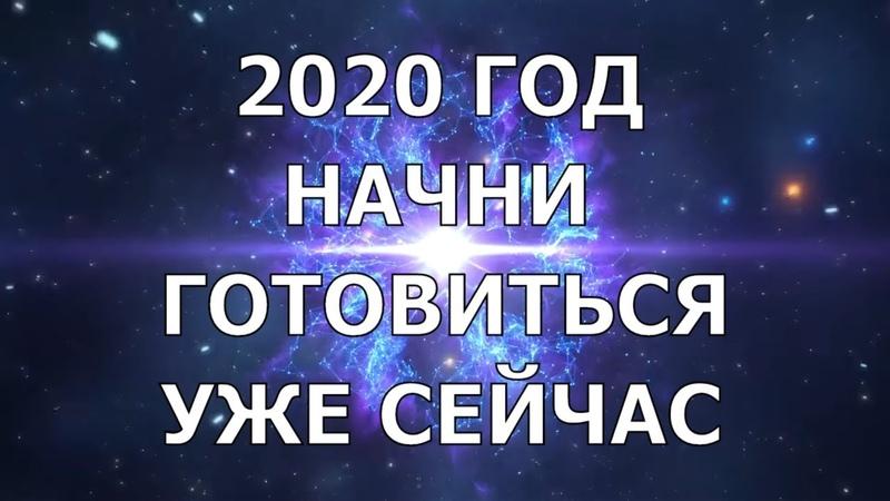 Глобальные изменения в 2020 году. Что важно знать. Информация для пробужденных. Голосовой Ченнелинг.