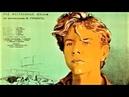 В людях 1938 / Gorky Trilogy 2: My Apprenticeship