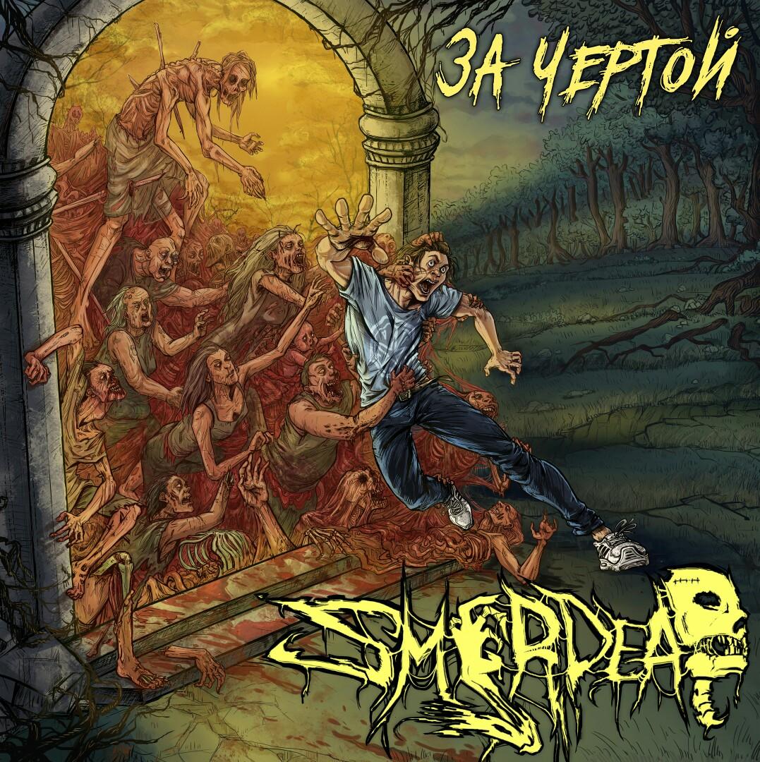 Дебютный альбом SMERDEAD