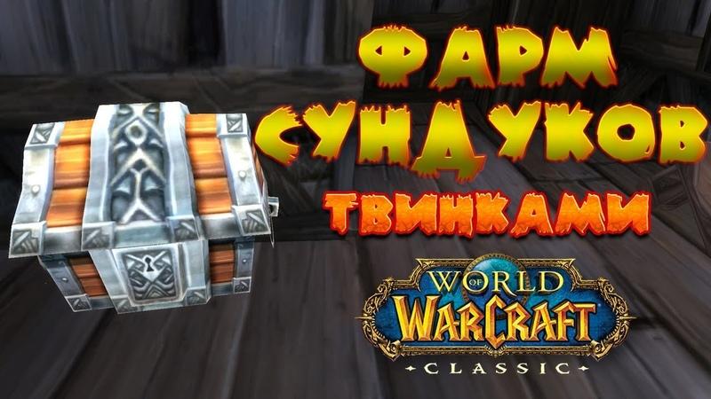 Фарм сундуков low-level персонажами - World of WarCraft Classic
