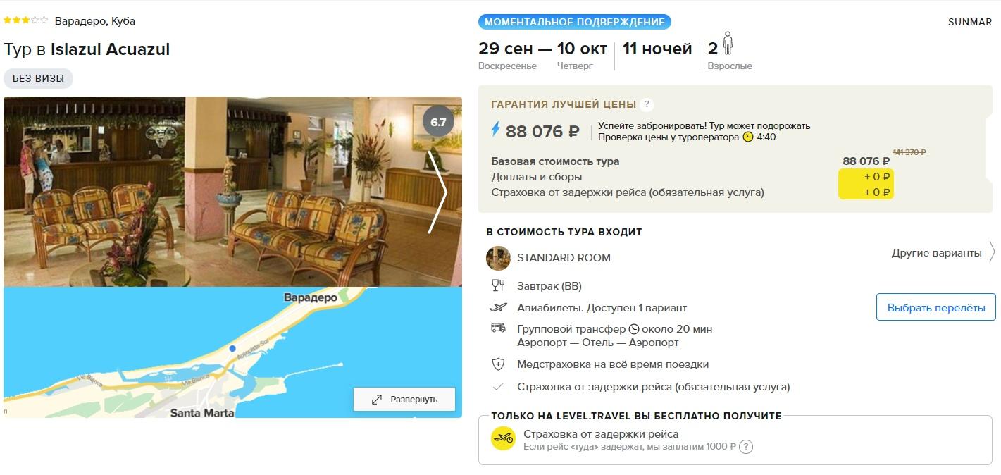Горящие туры на Кубу из Москвы на 11 ночей от 44000₽/чел, вылет 29 сентября