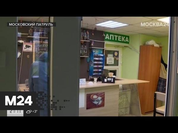 Московский патруль: в столице задержали дежурного администратора аптеки - Москва 24