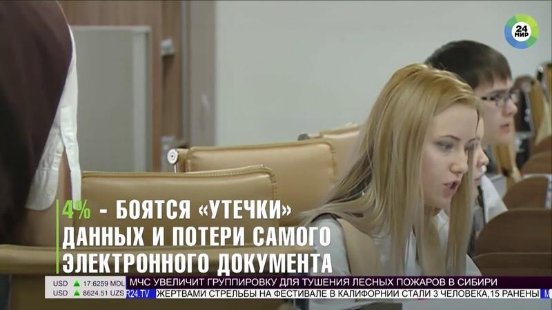 Электронные паспорта большинство россиян против Мир 24