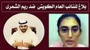 مذكرات عاجلة للنـ ـائب العام الكويتى ضد ري1