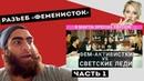 Арсен Маркарян смотрит ФЕМ-АКТИВИСТКИ на девичнике у СОБЧАК Часть 1