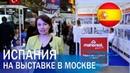 Недвижимость Испании на выставке зарубежной недвижимости в Москве. Обзор испанских агентств.