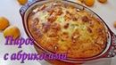 СУПЕР ПЕЦЕПТ Насыпной пирог с абрикосами Как приготовить НОВЫЕ РЕЦЕПТЫ от Юлии Кубай