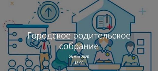 Городское родительское собрание // 28 мая 2020