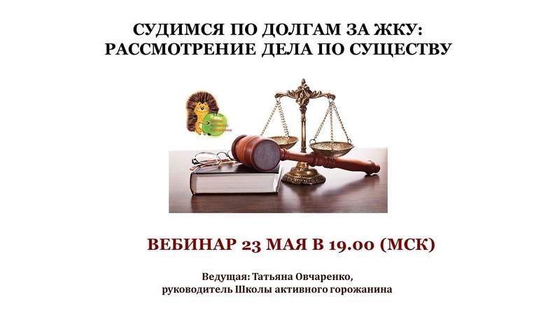 Судимся по долгам за ЖКУ: рассмотрение дела по существу