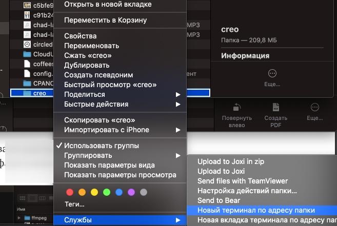 Уникализатор крео для [MacOS], изображение №10