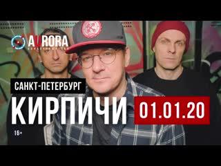 1 января КИРПИЧИ - Новогодний концерт в Авроре