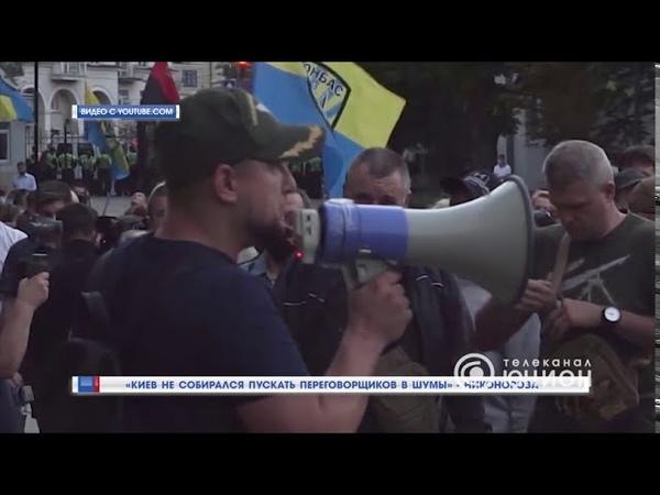Киев не собирался пускать переговорщиков в Шумы Никонорова 12 09 2020 Панорама