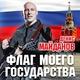 Денис Майданов - Группа крови