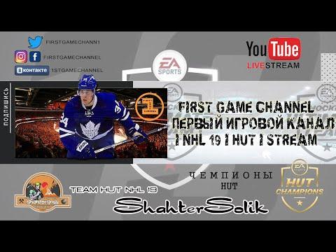 NHL 19 HUT Stream live Dimon_80_Belarus HUT Champions 46 3.08.19