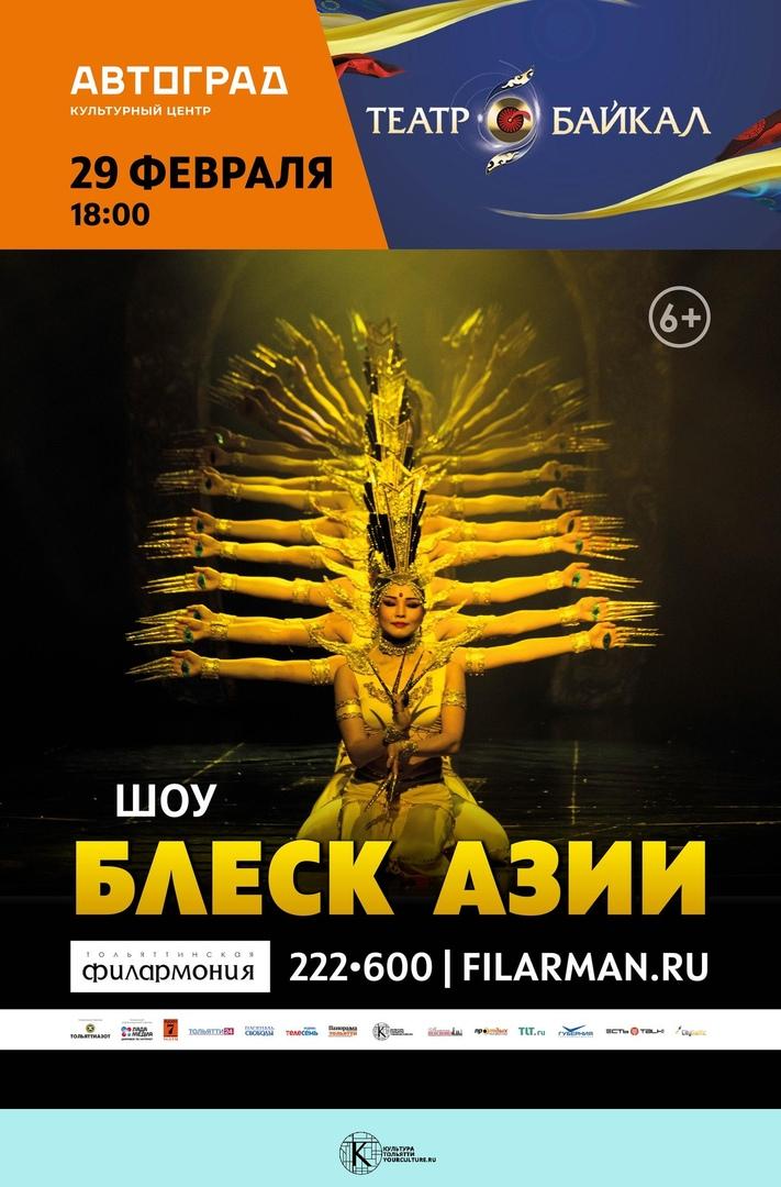 Шоу «Блеск Азии» театра «Байкал»