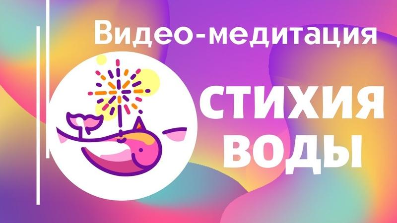 СТИХИЯ ВОДЫ видео медитация гармонизации энергии Александра Барвицкая