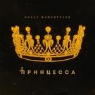 Бабек Мамедрзаев - Принцесса(BassBoosted By ВедроСалата)