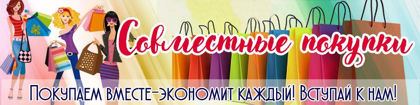 картинки на аватарку совместных покупок организациях