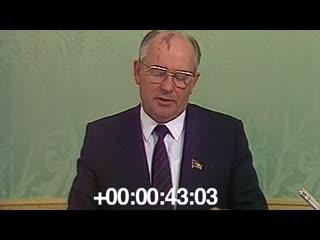 Выступление Горбачева на ЦТ + Интервью О непонимании происходящего... (Декабрь 1994).