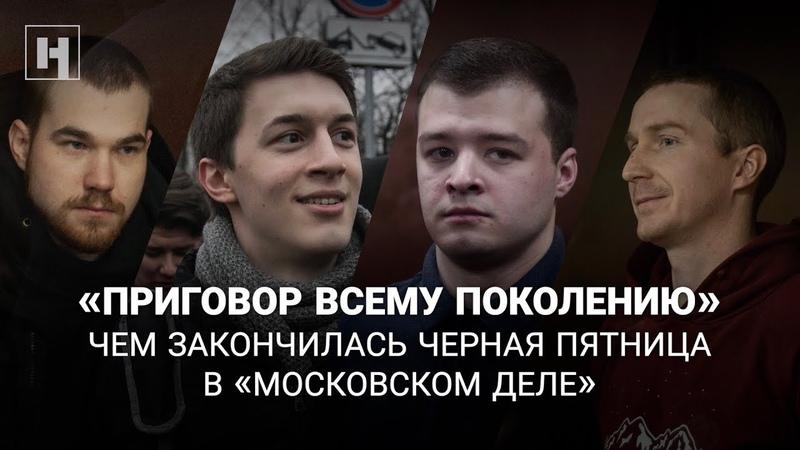Приговор всему поколению Чем закончилась черная пятница в московском деле