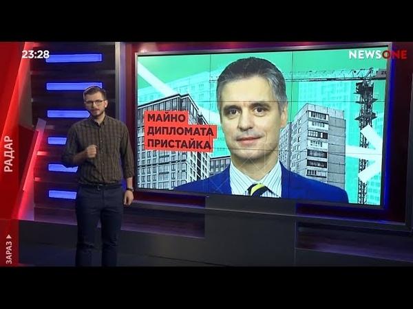 """Хата дипломата – имущество главы МИД Украины Пристайко   """"Радар"""" 10.12.19"""