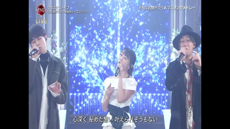 クリスマス・イブ CHEMISTRY × 水樹奈々 × ゴスペラーズ