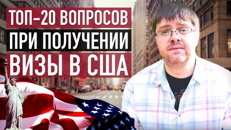 Виза в США 2019 ТОП 20 вопросов на интервью Срочно Новое правило выдачи американской визы