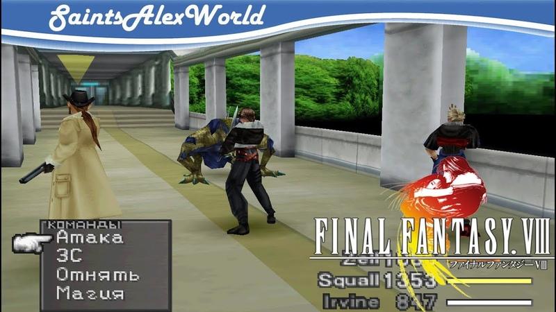 18 Final Fantasy VIII PSX Война за Сад Баламб
