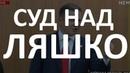 Бориспольский районный суд рассмотрел дело Олега Ляшко 19.11.9