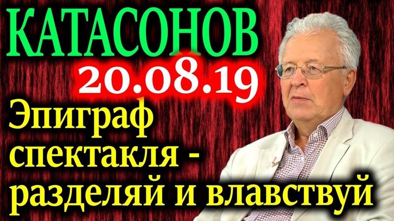 КАТАСОНОВ. Эпиграф спектакля - разделяй и влавствуй 20.08.19