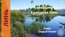 Русская рыбалка 4 озеро Старый Острог Линь в углу карты