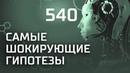 Укус смерти. Выпуск 540 16.11.2018. Самые шокирующие гипотезы.