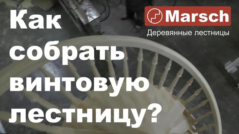 Сборка винтовой лестницы Marsch