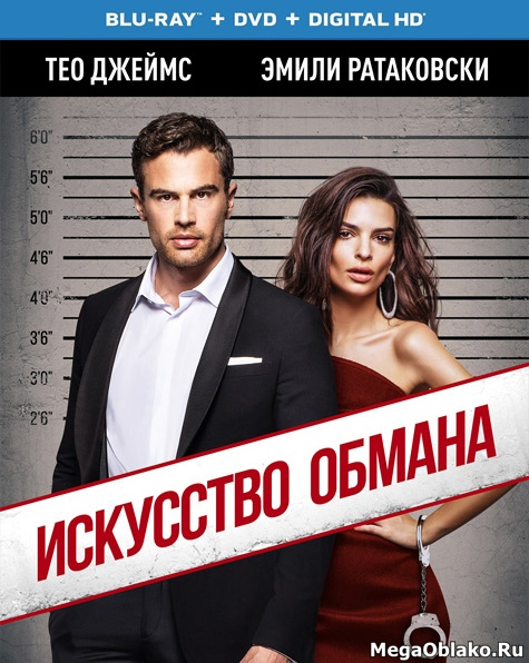 Искусство обмана / Lying and Stealing (2019/BDRip/HDRip)