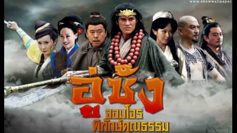 ซีรี่ย์จีน อู่ซ่ง จอมโจรพิทักษ์คุณธรรม DVD พากย์ไทย ชุดที่ 15