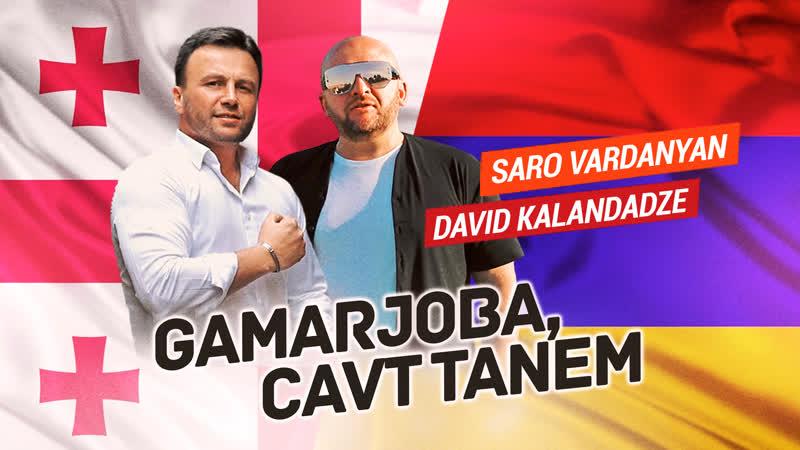 Saro Vardanyan, DAVID KALANDADZE - Gamarjoba, сavt tanem