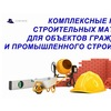 """Торгово-строительная компания """"Городок"""""""