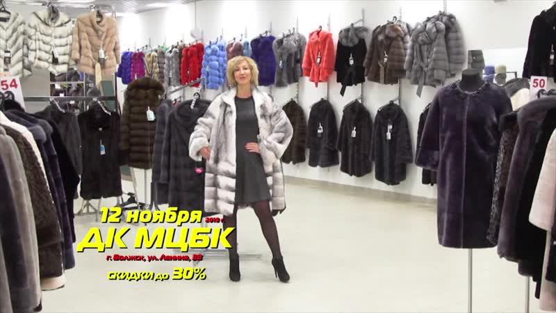 12 ноября Кировская меховая фабрика в Волжске