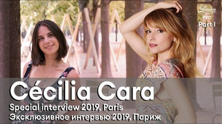 Cécilia Cara - Интервью для русских поклонников - LUMIERE PROJECT, part I
