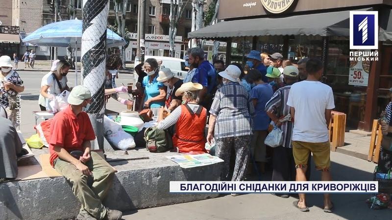 У Кривому Розі волонтери безкоштовно нагодували малозабезпечених людей