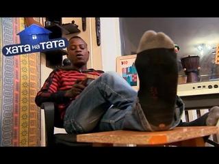 Пичен Кабонго (ПЕТРОВИЧ) – Хата на тата 7 сезон. Выпуск 3 от 10.09.2018